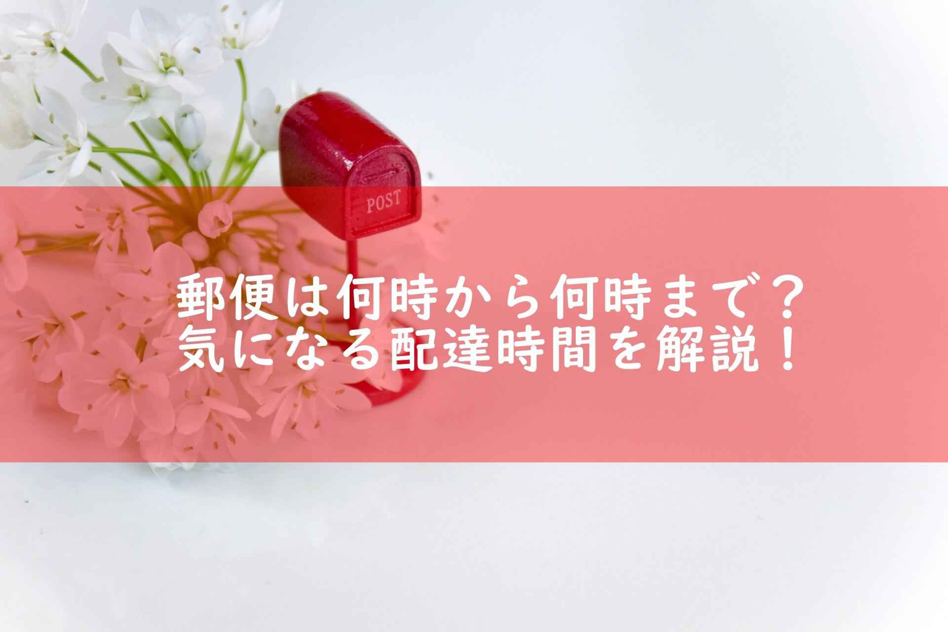 郵便 配達 日曜日