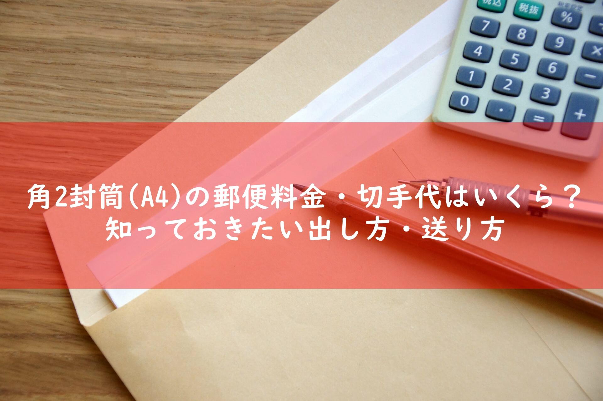 郵便 料金 a4
