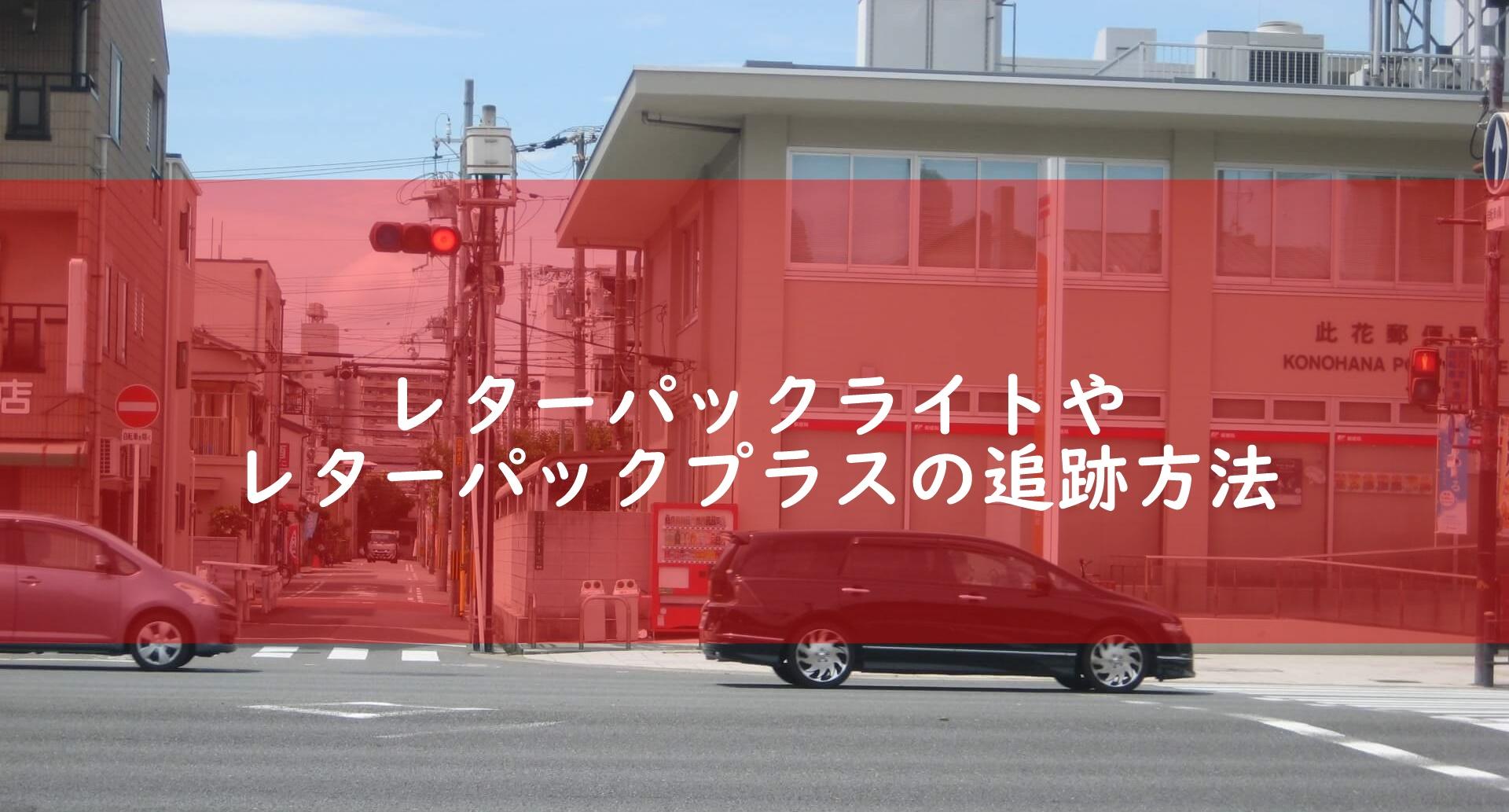持ち出し は と 日本 郵便 中