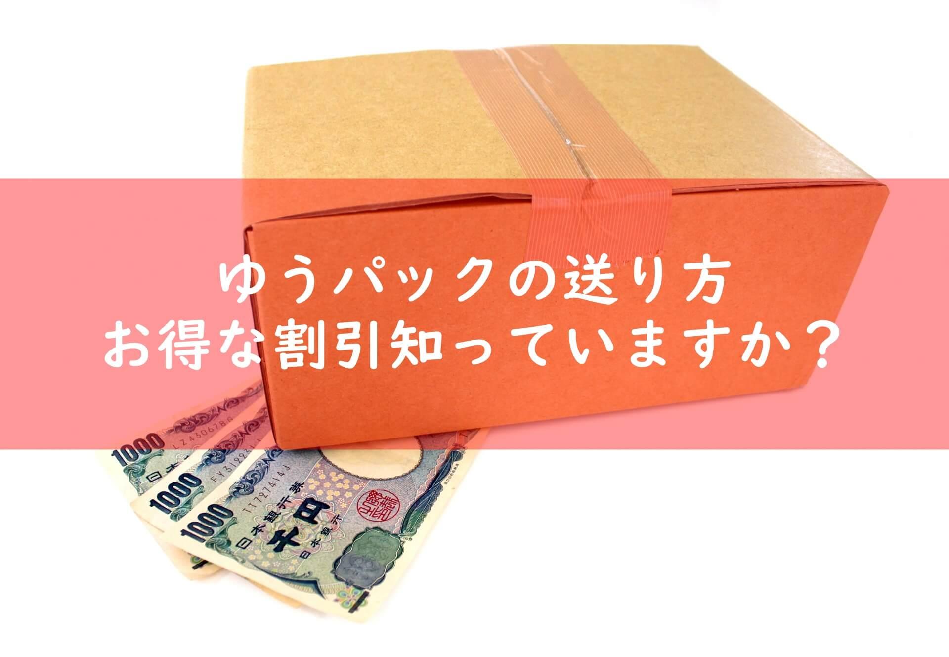ゆう パック 出し 方 ゆうパックは普通の封筒でも送れる?もっと安い郵送方法はある?